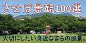 させぼ景観100選