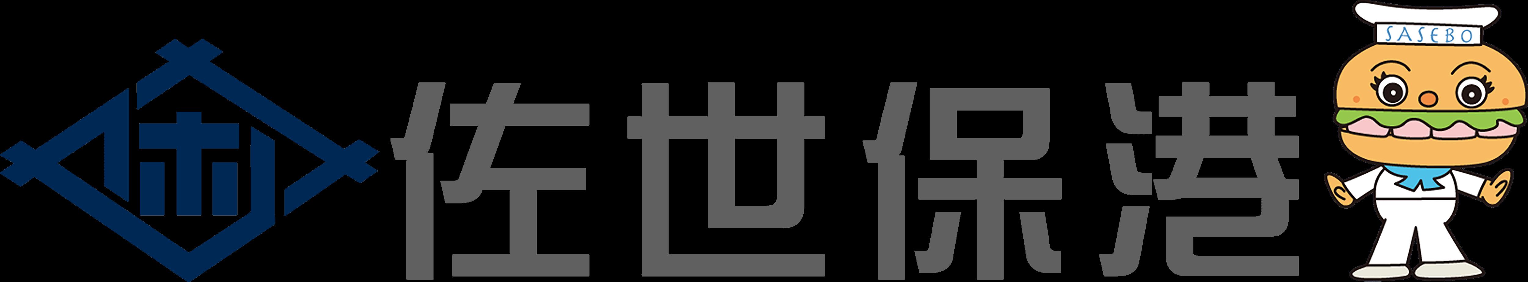 佐世保港ポータルサイト