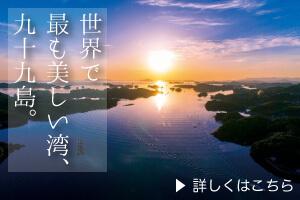 世界で最も美しい湾、九十九島
