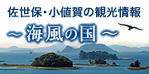 佐世保・小値賀の観光情報 ~海風の国~
